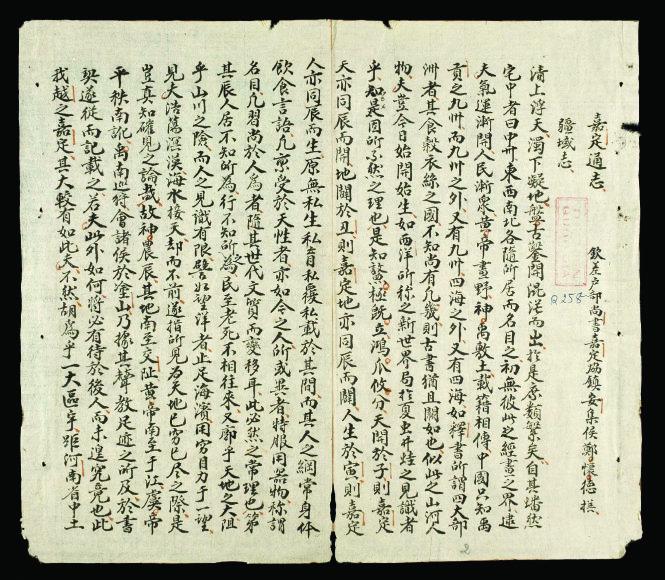 Trang đầu trong bản R.258