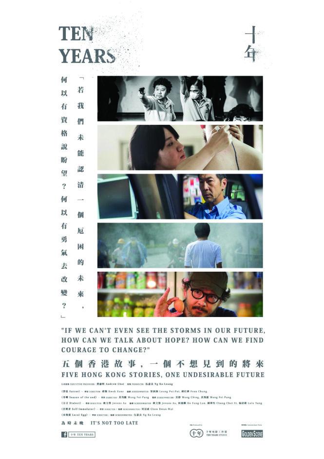 Phim Thập niên (Ten years) bị cấm chiếu tại đại lục, có thể xem trên Netflix.