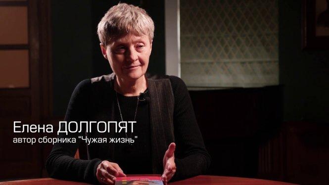 Nhà văn Elena Dolgopyat